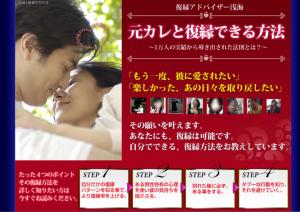 女性版復縁マニュアル・元カレと復縁する方法 浅海の効果口コミ・評判レビュー