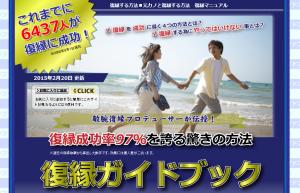 復縁ガイドブック元カノと復縁したい男性版 石川美香の効果口コミ・評判レビュー