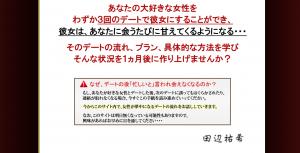 デートの教科書・初デートから付き合うまで 田辺祐希の効果口コミ・評判レビュー