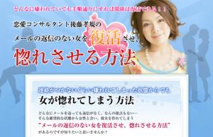 revival love master女性を惚れさせる方法 後藤孝規の効果口コミ・評判レビュー