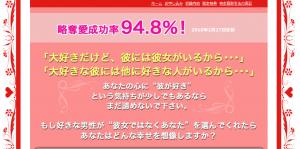 「女性用」逆転恋愛成功プログラム 川村大地の効果口コミ・評判レビュー