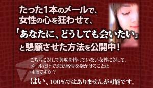 恋愛メール大百科・彼女のココロを遠隔操作する 相沢蓮也の効果口コミ・評判レビュー