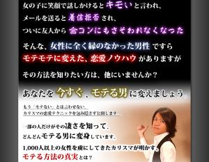 城咲仁モテる男のカリスマ恋愛テクニック完全セットの効果口コミ・評判レビュー
