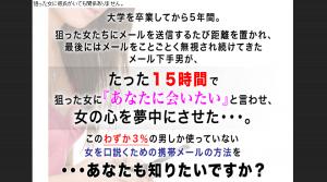 女を口説くための携帯メールの方法 藤村勇気の効果口コミ・評判レビュー