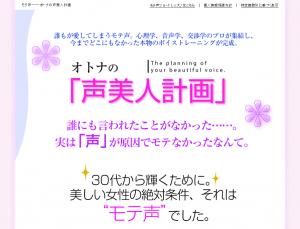 オトナの声美人計画・モテ声の秘密 齋藤寛の効果口コミ・評判レビュー