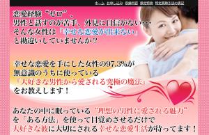 女性用TRUE LOVE ACADEMY川村大地の効果口コミ・評判レビュー