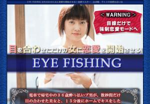 EYE FISHING・目線だけで恋をさせる裏テク 出水聡の効果口コミ・評判レビュー