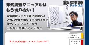 浮気調査マニュアルはもう売れない 竹内博文の効果口コミ・評判レビュー