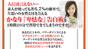90日で告白を成功させる方法 相沢蓮也の効果口コミ・評判レビュー