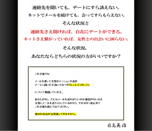 The Burning Mail 日高英治の効果口コミ・評判レビュー