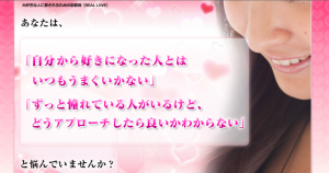 大好きな人に愛されるための恋愛術REAL LOVE 黒崎将吾の効果口コミ・評判レビュー