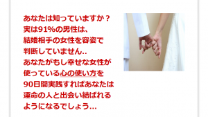運命の彼氏を引き寄せる秘密 相田浩二の効果口コミ・評判レビュー