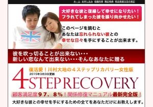 4ステップリカバリー・復活愛女性用 川村大地の効果口コミ・評判レビュー