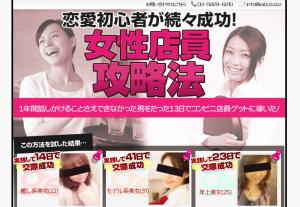 女性店員攻略法・美人店員を彼女にするテクニック 出水聡の効果口コミ・評判レビュー