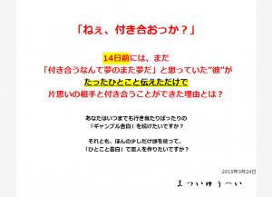 恋愛力養成講座A Course In Love 松井雄平の効果口コミ・評判レビュー