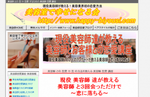 魔法の美容師恋愛講座 内田勝士の効果口コミ・評判レビュー