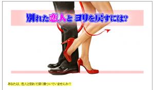 別れた恋人とヨリを戻すには?長谷川記祥の効果口コミ・評判レビュー