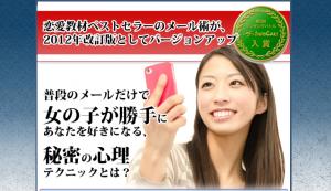 女の子を思い通りに動かすメールテクニック 町田ゆういちの効果口コミ・評判レビュー