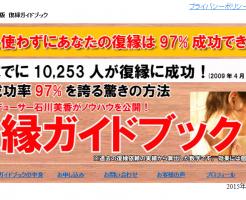 復縁ガイドブック 石川美香の効果口コミ・評判レビュー