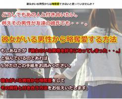 略奪愛講座彼女がいる男性から略奪愛する方法 三川恵子の効果口コミ・評判レビュー