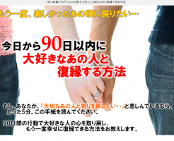 復縁プログラムRecovery of Love Secrets2.0 町田雄一の効果口コミ・評判レビュー