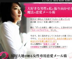 【女性用】3メールプログラム 川村大地の効果口コミ・評判レビュー