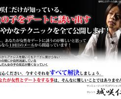 女の子をデートに誘い出すテクニック 城咲仁の効果口コミ・評判レビュー
