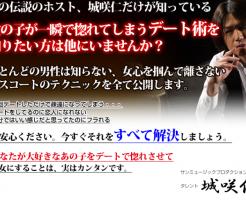 彼女の作り方・城咲仁の一瞬で惚れるデート術 佐藤幸治の効果口コミ・評判レビュー
