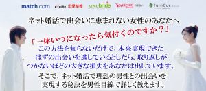 女性のためのネット婚活成功バイブル 田中大の効果口コミ・評判レビュー