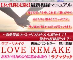 女性限定版・復縁マニュアルLOVE REMAKE 豊川舞穂の効果口コミ・評判レビュー