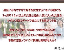 恋愛の教科書・本物の恋愛ノウハウ 田辺祐希の効果口コミ・評判レビュー