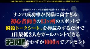 ナンパ13・特殊なスポットでガールハントができる 大友京時の効果口コミ・評判レビュー