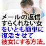 メールの返信すらくれない女をいとも簡単に復活させて彼女にする方法 ~好きなあいつの心を取り戻す脅威の復活マニュアル~ WL-A064