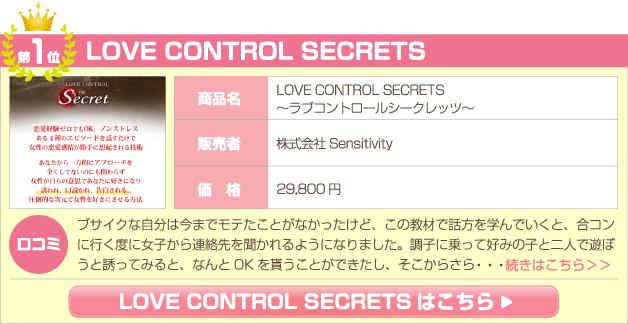LOVE CONTROL SECRETS ~ラブコントロールシークレッツ~
