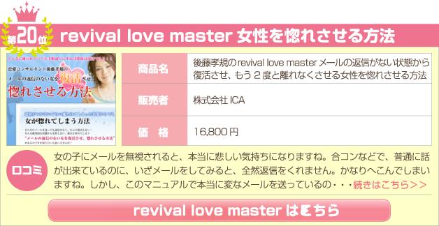 後藤孝規のrevival love master メールの返信がない状態から復活させ、もう2度と離れなくさせる女性を惚れさせる方法